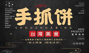 手抓饼台湾美食宣传海报PSD素材