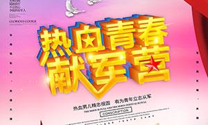 热血参军宣传海报设计PSD源文件