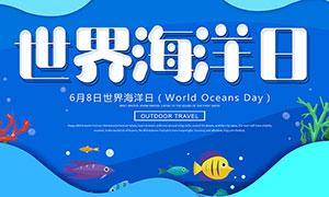 世界海洋日公益宣传海报PSD素材