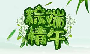 粽情端午传统节日海报设计PSD素材
