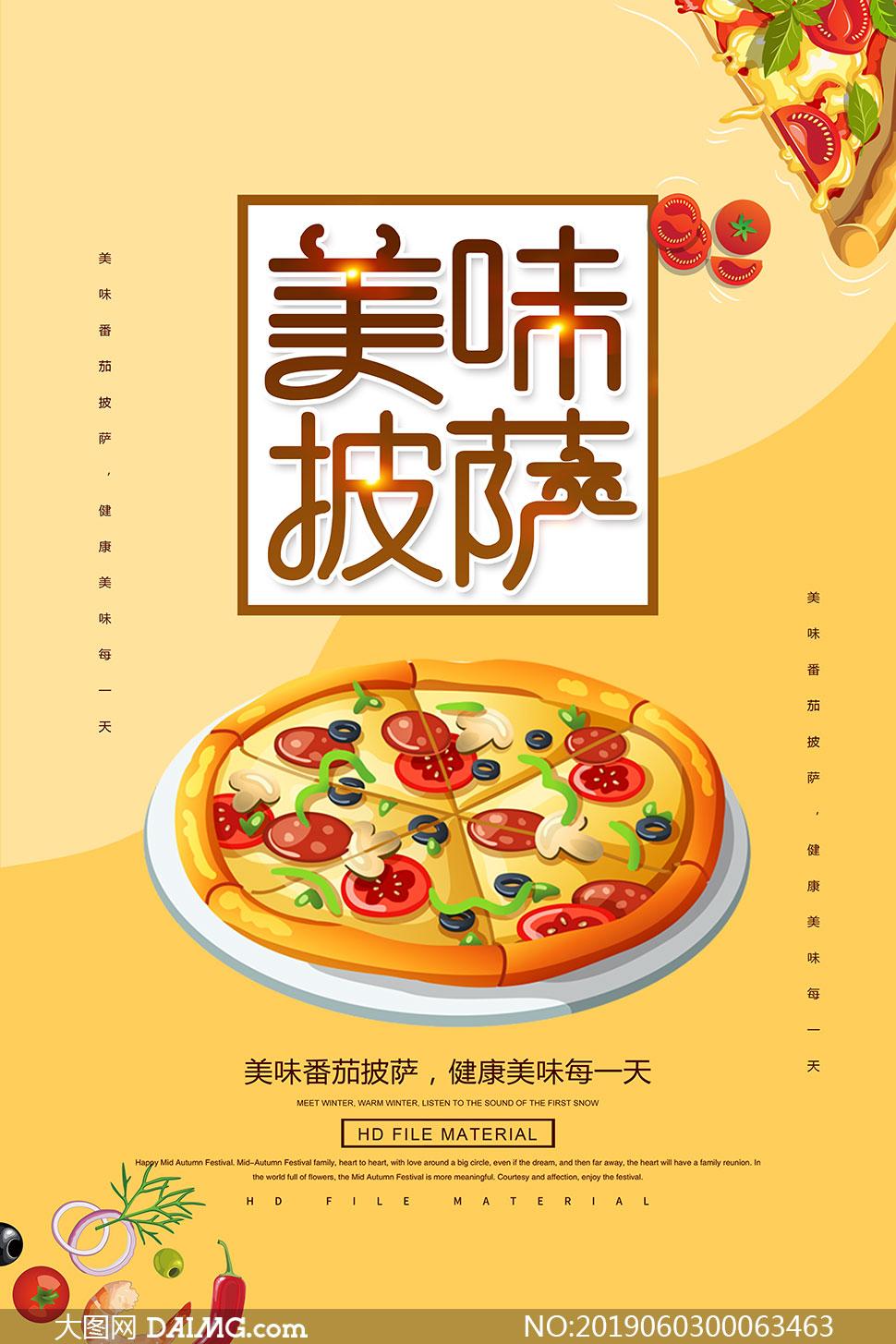 美味披萨宣传单设计模板PSD素材