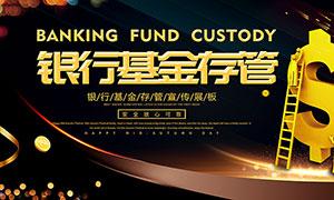 银行基金存管宣传展板设计PSD素材