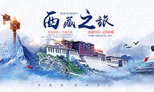 西藏旅游宣传海报设计PSD模板