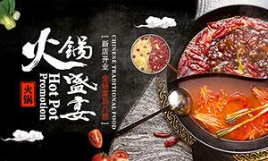 火锅盛典新春海报设计PSD源文件