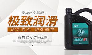 淘宝汽车润滑油促销海报PSD素材