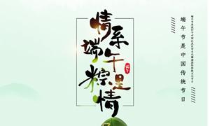 情系端午粽是情活动海报PSD素材