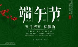 端午节粽飘香主题海报设计PSD素材