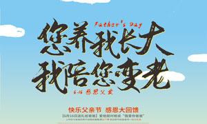 父亲节感恩大回馈海报设计PSD素材