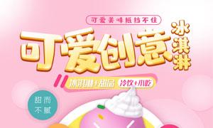 可爱创意冰淇淋宣传海报PSD素材