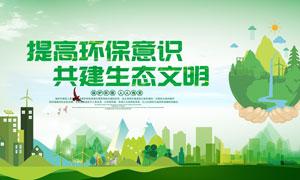 共建生态文明城市宣传栏设计PSD素材