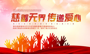 传递爱心公益宣传广告设计PSD素材