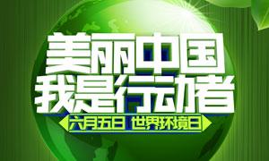 美丽中国世界环境日宣传海报PSD素材