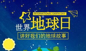世界地球日公益海报设计PSD素材