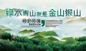 环境保护公益宣传海报模板PSD素材