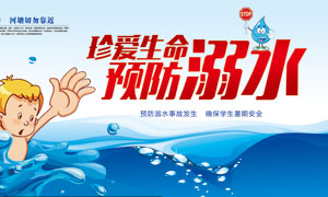 珍爱生命预防溺水宣传展板 澳门最大必赢赌场