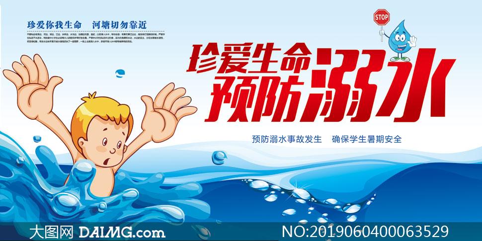 珍爱生命预防溺水宣传展板PSD素材