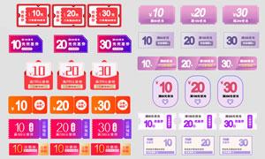淘宝紫色和红色优惠�簧杓�PSD素材