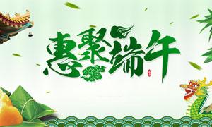 惠聚端午主题活动海报PSD素材