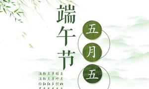 端午节吃粽子传统习俗海报PSD素材