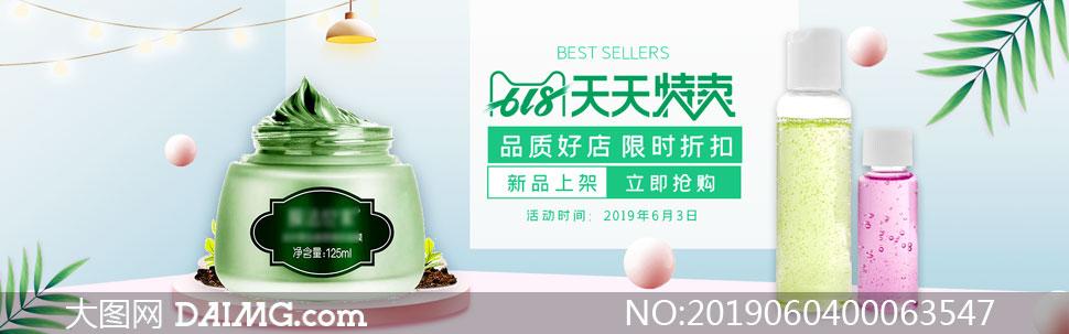 淘宝化妆品618特卖活动海报PSD素材