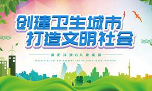 创建卫生城市宣传展板PSD源文件