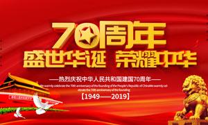 国庆节70周年华诞宣传海报PSD素材