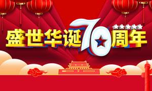盛世华诞70周年国庆节海报PSD素材