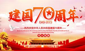 庆祝祖国生日70周年海报 澳门最大必赢赌场