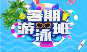暑期游泳班宣传海报设计PSD源文件