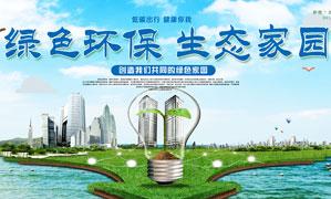 绿色环保公益宣传展板设计PSD素材