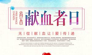 无偿献血公益宣传海报设计PSD素材