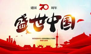 盛世中国70周年海报设计PSD素材