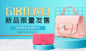 天猫618狂欢日女包促销海报PSD素材