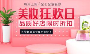 天猫美妆狂欢日海报设计PSD素材