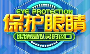 保护眼睛公益宣传海报设计PSD素材