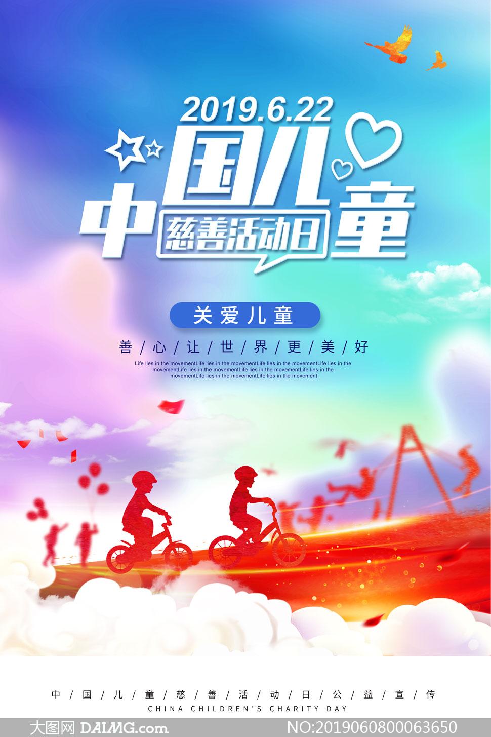 儿童慈善活动日公益宣传海报PSD素材