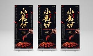 麻辣小龙虾活动展架设计PSD素材