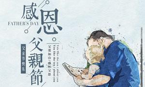 感恩父亲节手绘主题海报PSD源文件