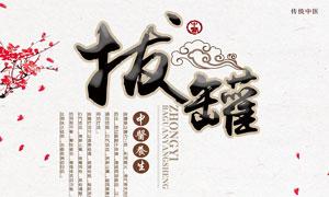 中医养生之拔罐文化海报PSD素材