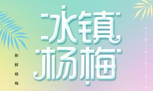 冰镇杨梅宣传海报设计PSD源文件