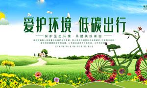 爱护环境低碳出行宣传海报PSD素材