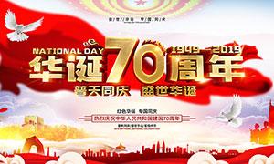 国庆华诞70周年宣传海报PSD素材