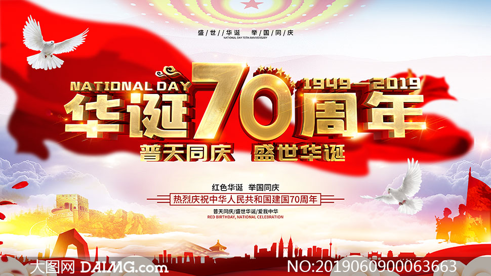 國慶華誕70周年宣傳海報PSD素材
