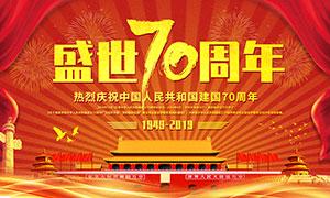 庆祝祖国建国70周年海报设计PSD素材