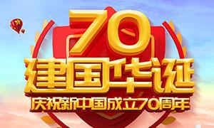 建国70周年华诞宣传海报 澳门最大必赢赌场