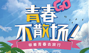 青春不散场旅游宣传海报PSD素材