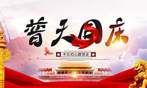 普天同庆国庆节主题海报设计PSD素材