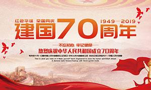 建国70周年国庆节海报设计PSD素材