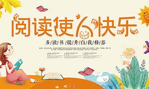 阅读使人快乐图书馆展板PSD素材
