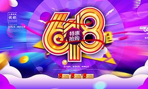 618特惠抢购活动海报设计 澳门最大必赢赌场